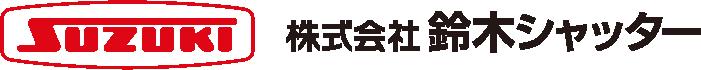 株式会社鈴木シャッター