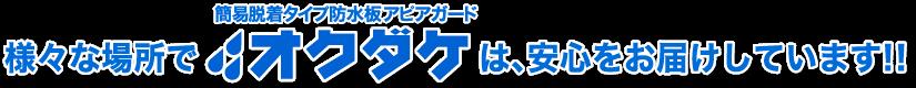 様々な場所で簡易脱着タイプ防水板(止水板)アピアガード「オクダケ」は、安心をお届けしています!