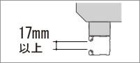 レール溝幅が17mm以上あれば使用可能